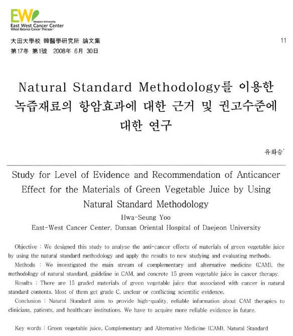 125. Natural Standard Methodology를 이용한 녹즙재료의 항암효과에 대한 근거 및 권고수준에 대한 연구