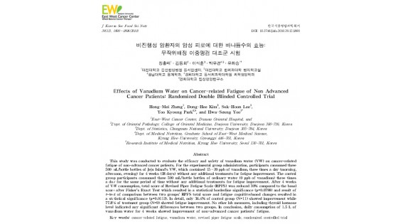 비진행성 암환자의 암성 피로에 대한 바나듐수의 효능: 무작위배정 이중맹검 대조군 시험