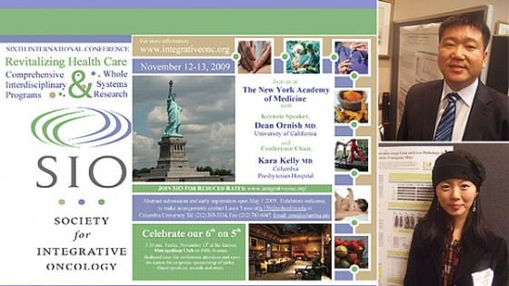 6차 통합암학회 (2009) : 뉴욕