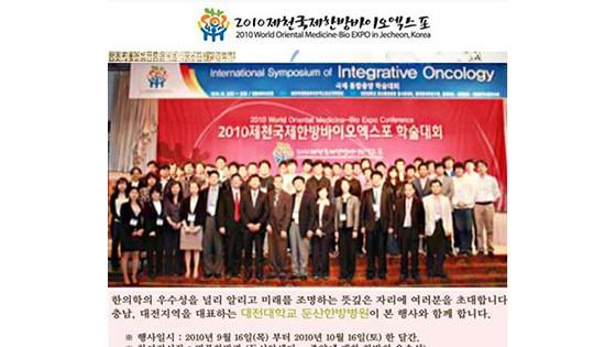 국제 통합종양 학술 대회 개최 (2010) 충북 제천