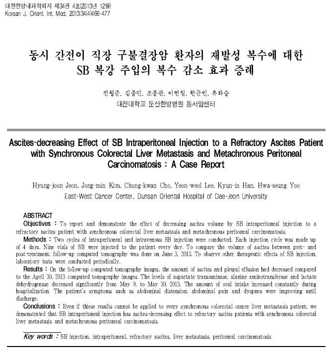동시 간전이 직장 구불결장암 환자의 재발성 복수에 대한 SB 복강 주입의 복수 감소 효과 증례 논문초록