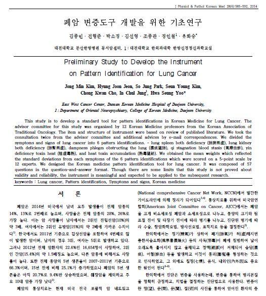 폐암 변증도구 개발을 위한 기초연구 논문초록