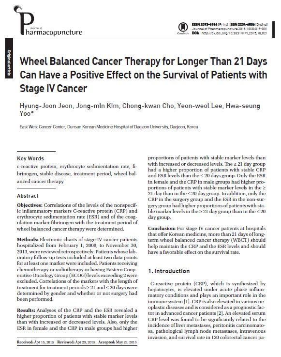 21일이 넘는 수레바퀴 암 치료법이 4기 암 환자 생존에 미치는 긍정적인 영향 논문초록