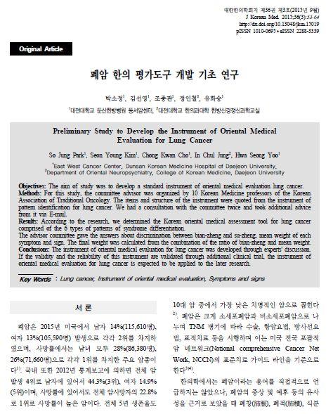 폐암 한의 평가도구 개발 기초연구 논문초록