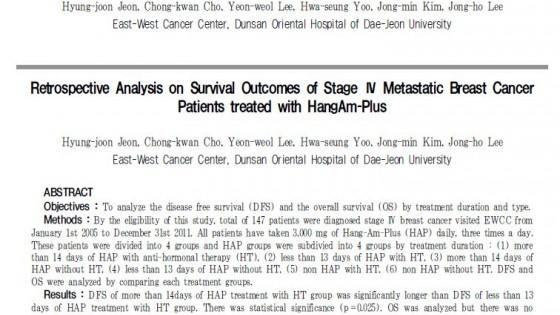 항암플러스를 복용한 Ⅳ기 전이성 유방암 환자의 후향적 생존 결과 분석 논문 초록