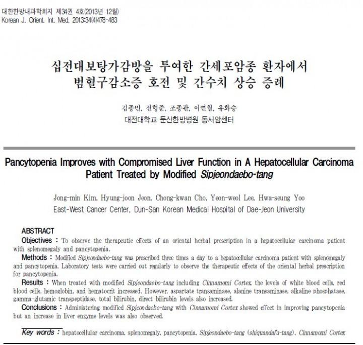 십전대보탕가감방을 투여한 간세포암종 환자에서 범혈구감소증 호전 및 간수치 상승 증례 논문초록