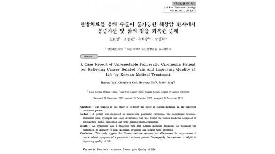 한방치료를 통해 수술이 불가능한 췌장암 환자에서 통증개선 및 삶의 질을 회복한 증례 논문초록