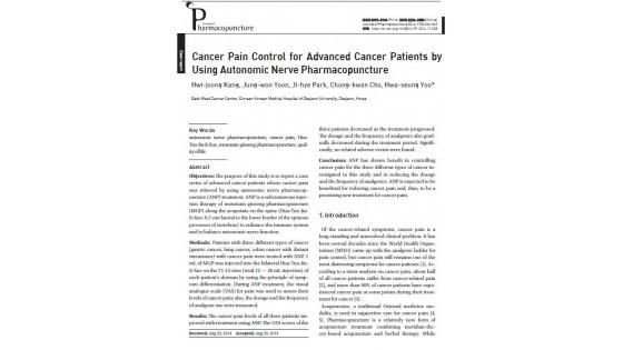 진행성 암환자 통증조절에 자율신경계 약침사용 논문초록