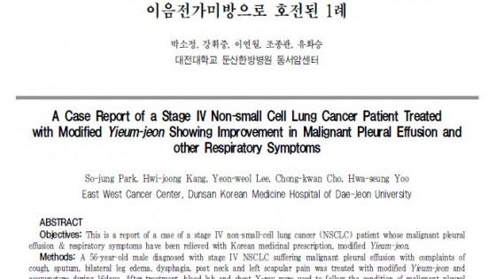 비소세포성 폐암 4기 환자의 악성흉수로 인한 증상이 이음전가미방으로 호전된 1례 논문초록