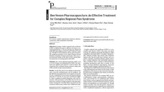 약침: 복합통증 증후군에 대한 효과 논문초록