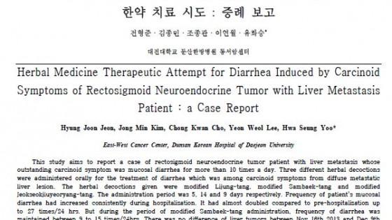 간전이가 있는 직장구불결장의 신경내분비 종양 환자의 카르시노이드 증후에 의해 발생한 설사에 대한 한약 치료 시도 : 증례보고 논문초록