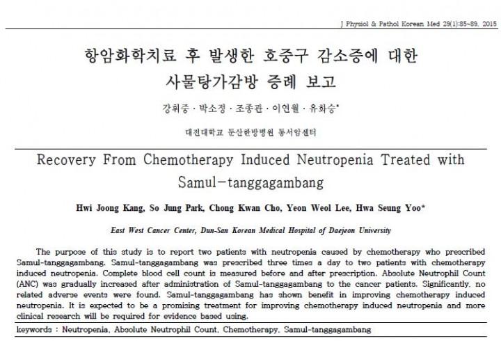 항암화학치료 후 발생한 호중구 감소증에 대한 사물탕가감방 증례 보고 논문초록